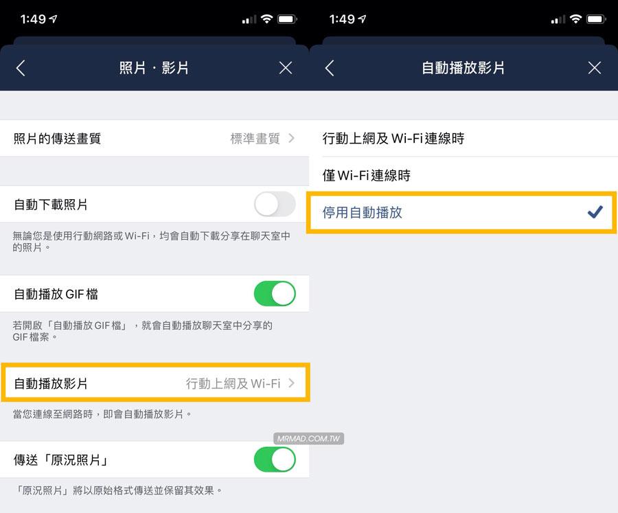 關閉LINE自動播放影片功能2