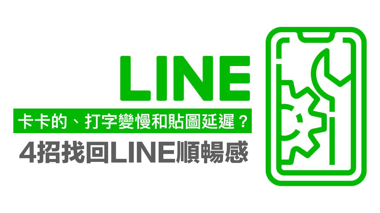 Line滑起來卡卡的、打字變慢和貼圖延遲?教你4招找回LINE順暢感