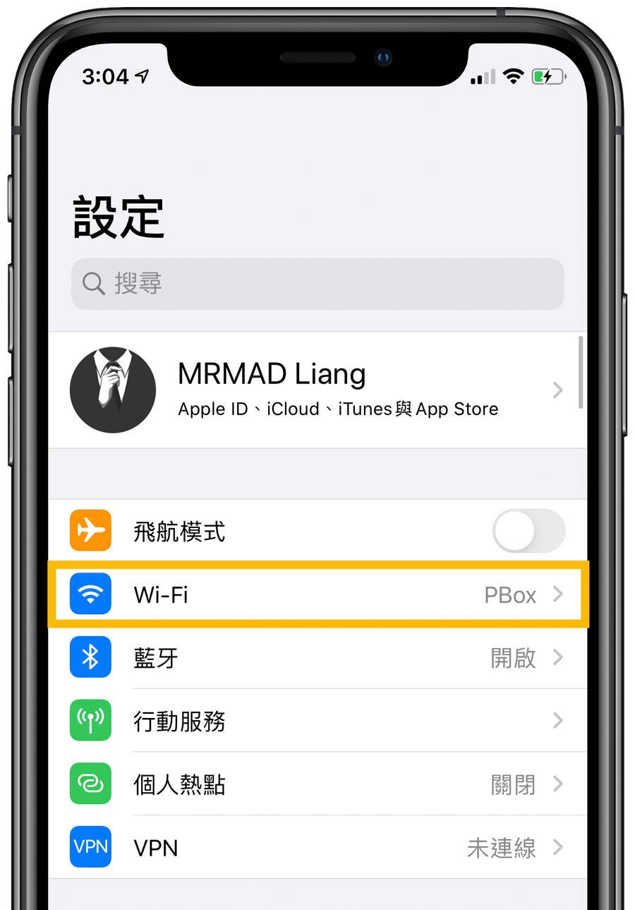 解決iPhone路過公用Wi-Fi環境自動跳出是否要加入