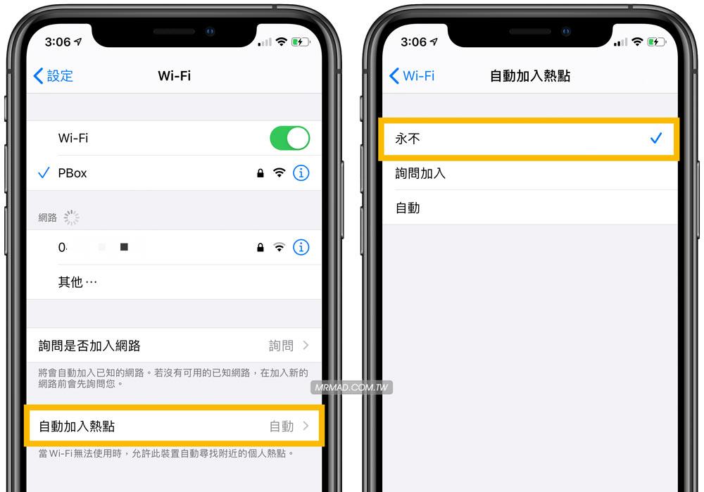 如何防止iPhone WiFi會自動連公用網路?關閉後還是會自動連線