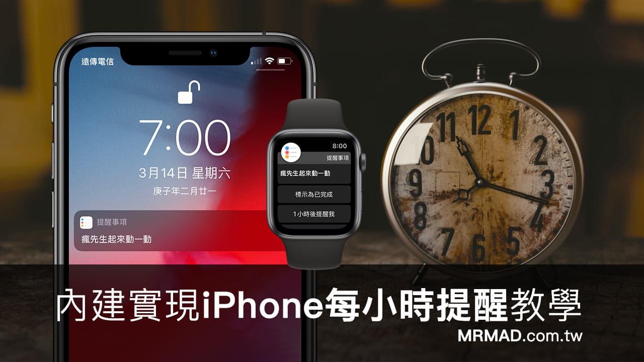 如何設定 iPhone 每小時提醒或整點報時?透過這招就能夠實現