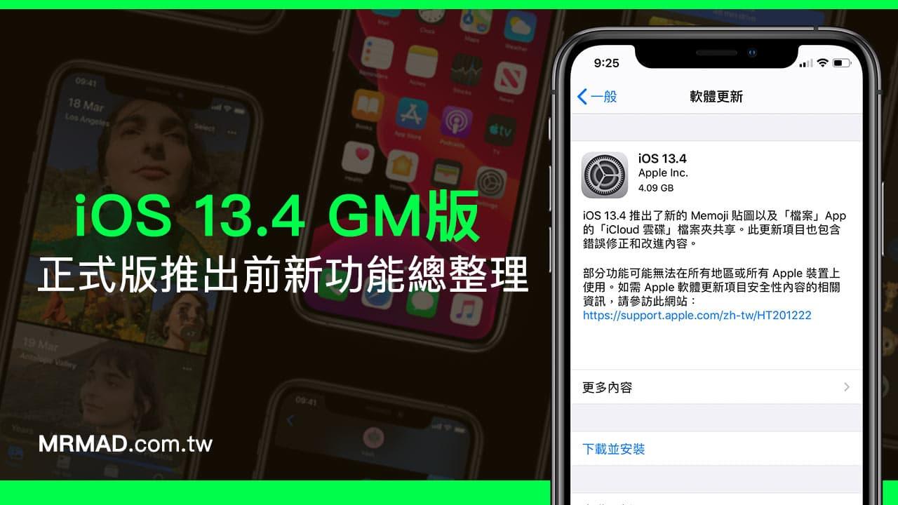 iOS 13.4、iPadOS 13.4最終測試GM版本釋出!加入哪些新功能?