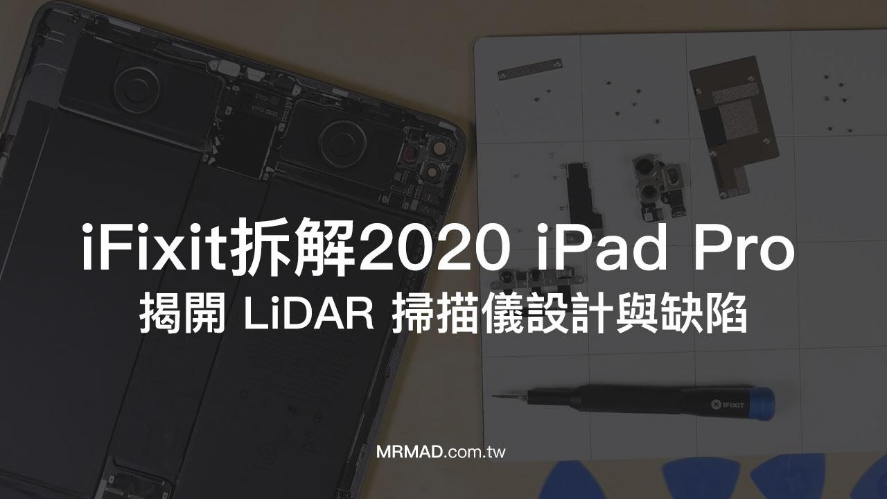 iFixit 拆解 2020 iPad Pro ,意外揭開 LiDAR 掃描儀設計與缺陷