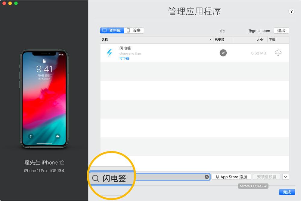 如何使用 iMazing 備份應用程式 App (.ipa) 教學 iOS必學技巧