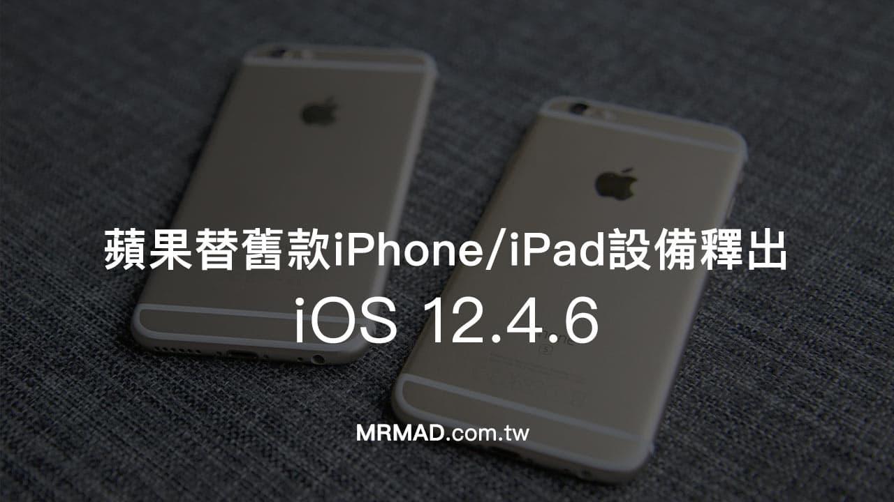 蘋果替舊款設備釋出 iOS 12.4.6 正式版更新,含 iPSW 下載點