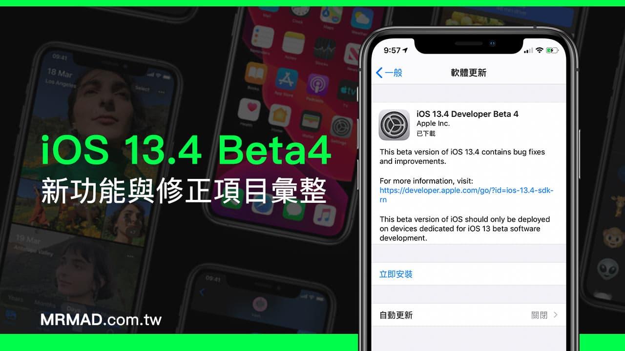 iOS 13.4 Beta4 和 iPadOS 13.4 Beta4 整理!熱點分享有修正嗎?