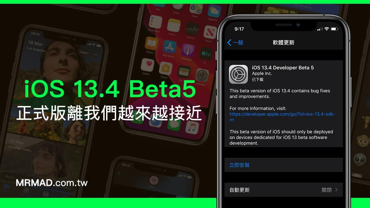 蘋果 iOS 13.4 Beta5 針對開發者推出,離正式版本越來越近