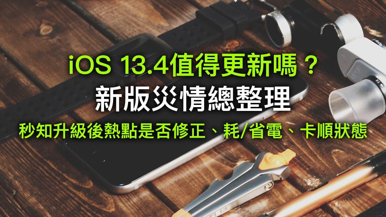 iOS 13.4災情、耗電與個人熱點連不上等錯誤回報總整理