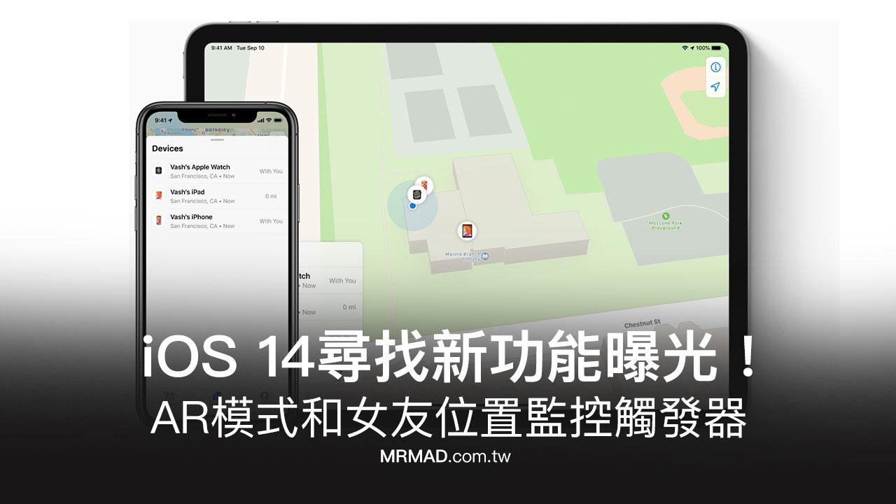 新版iOS 14代碼曝光尋找App新功能:AR模式和位置監控觸發器