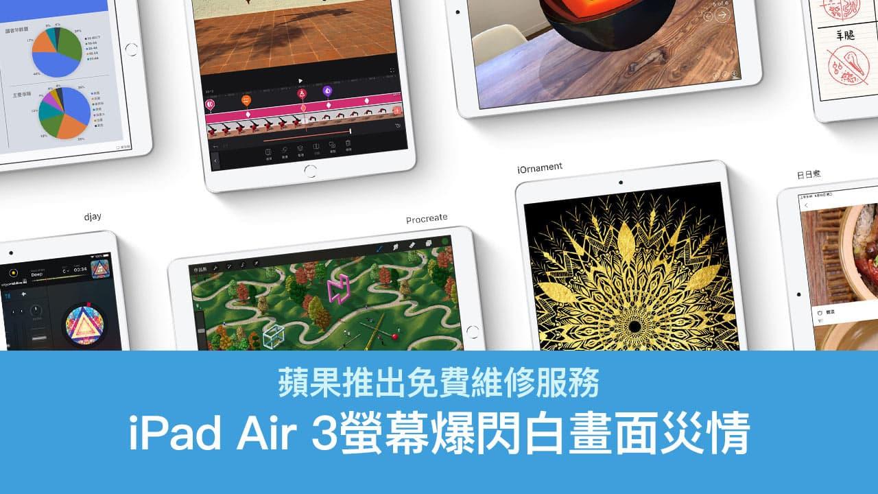 iPad Air 3螢幕爆閃白畫面災情,蘋果提供免費維修服務