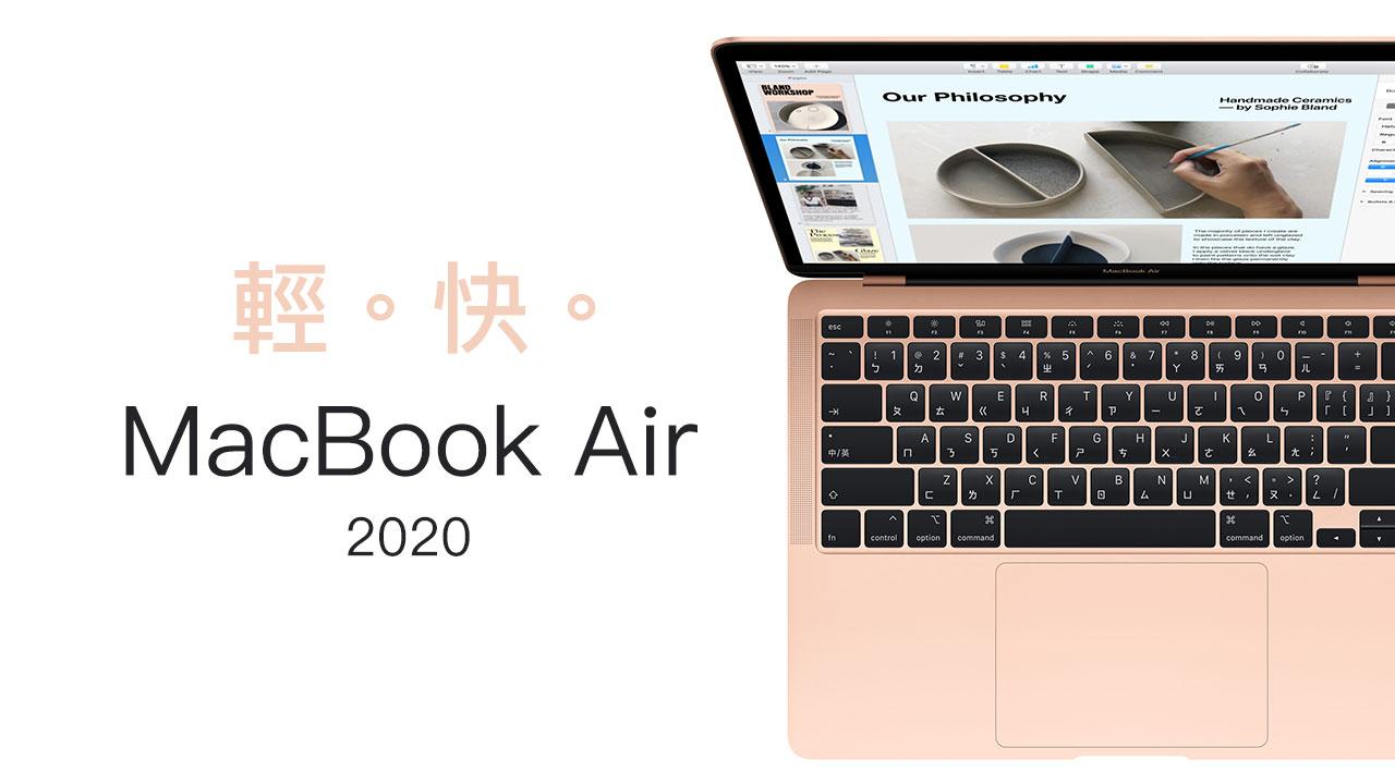 全新 MacBook Air 2020 改進了哪些地方?讓我們來告訴你