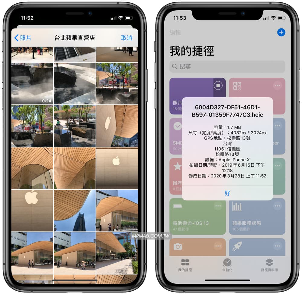 iPhone照片影片Exif查詢捷徑腳本,秒查容量、高寬、地點與日期