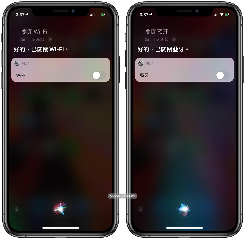 透過Siri關閉 Wi-Fi或藍牙