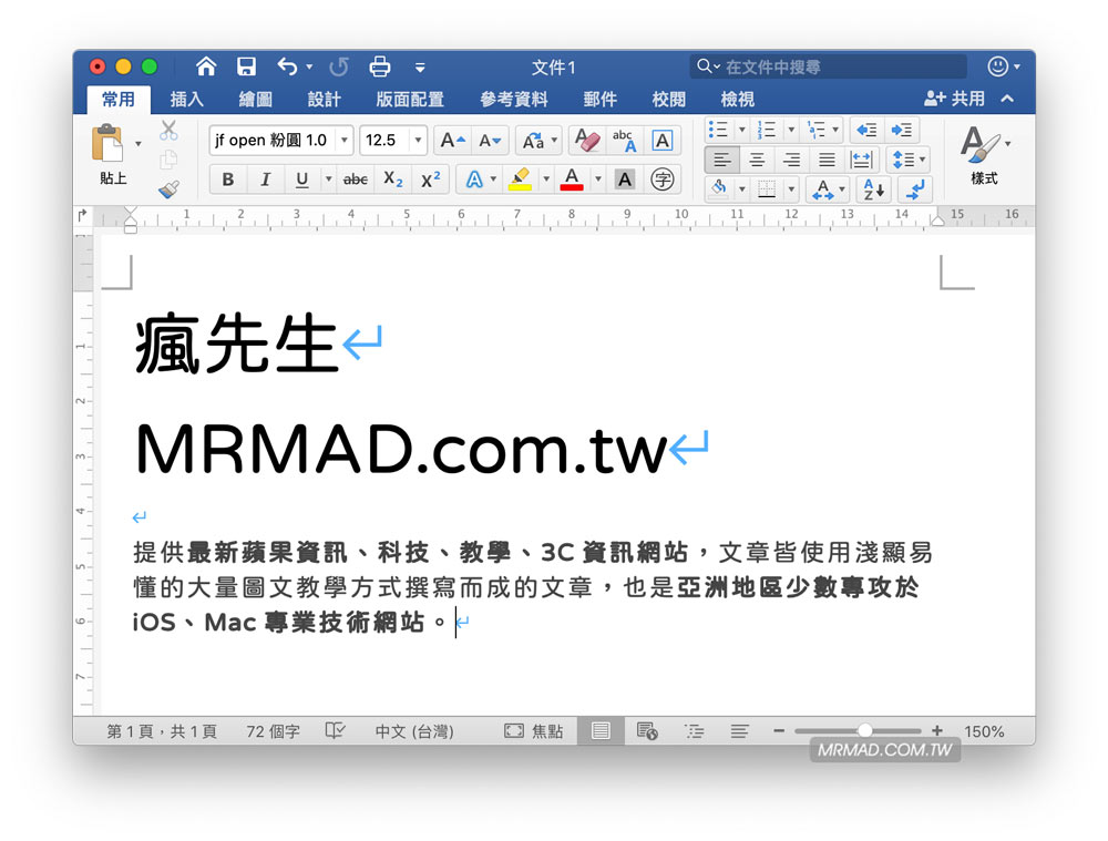 免費中文字體「jf open 粉圓字型」可自由個人、商業任意使用