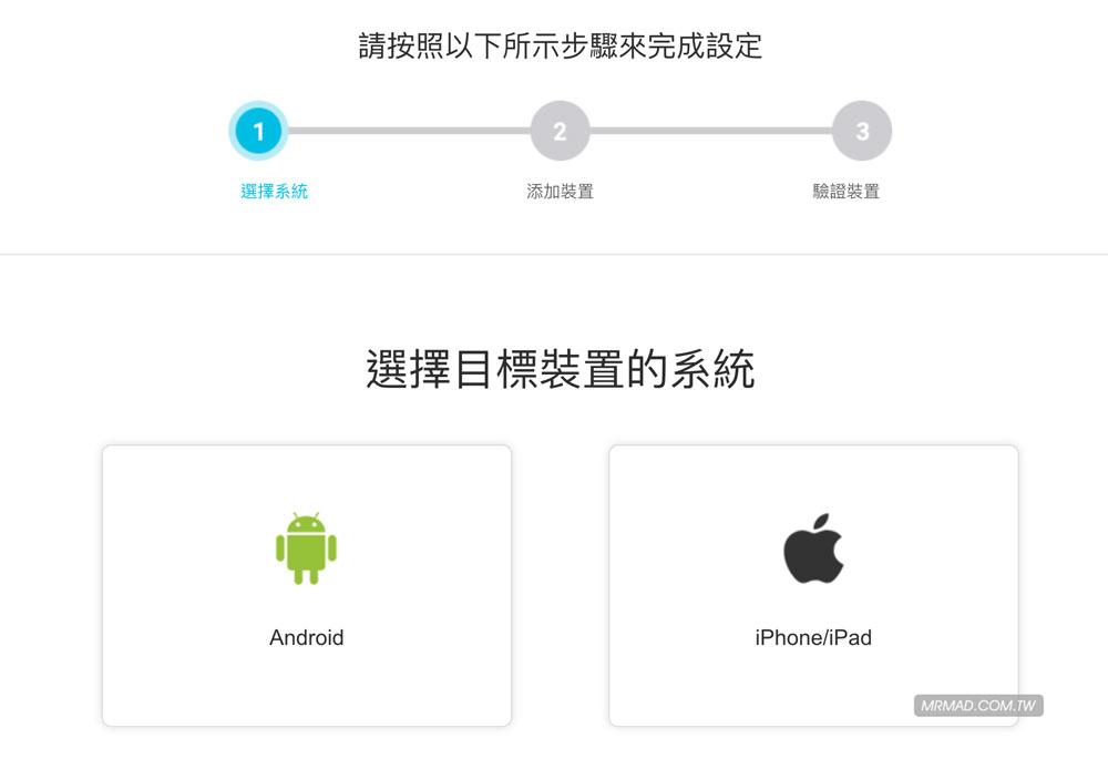 設定監控 iOS 裝置和登入 iCloud 帳號