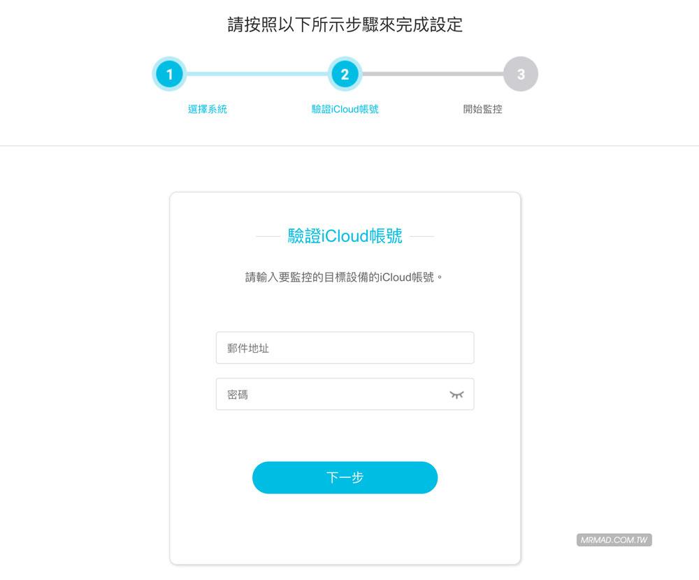 設定監控 iOS 裝置和登入 iCloud 帳號1
