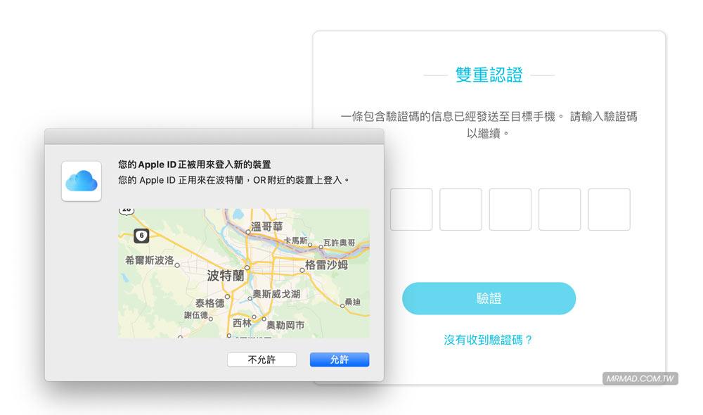設定監控 iOS 裝置和登入 iCloud 帳號3