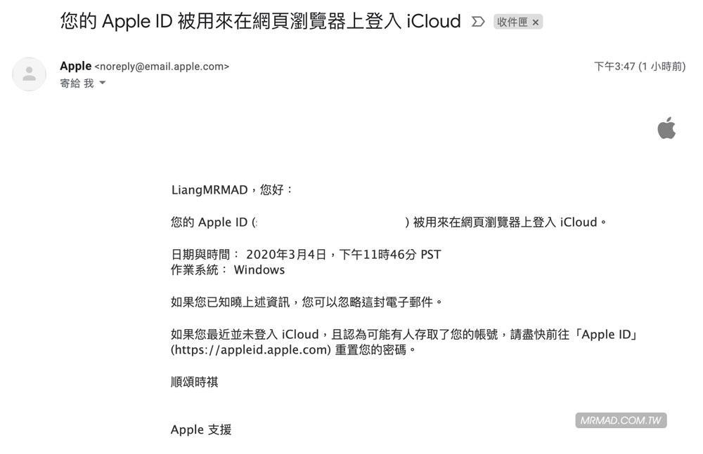 設定監控 iOS 裝置和登入 iCloud 帳號4