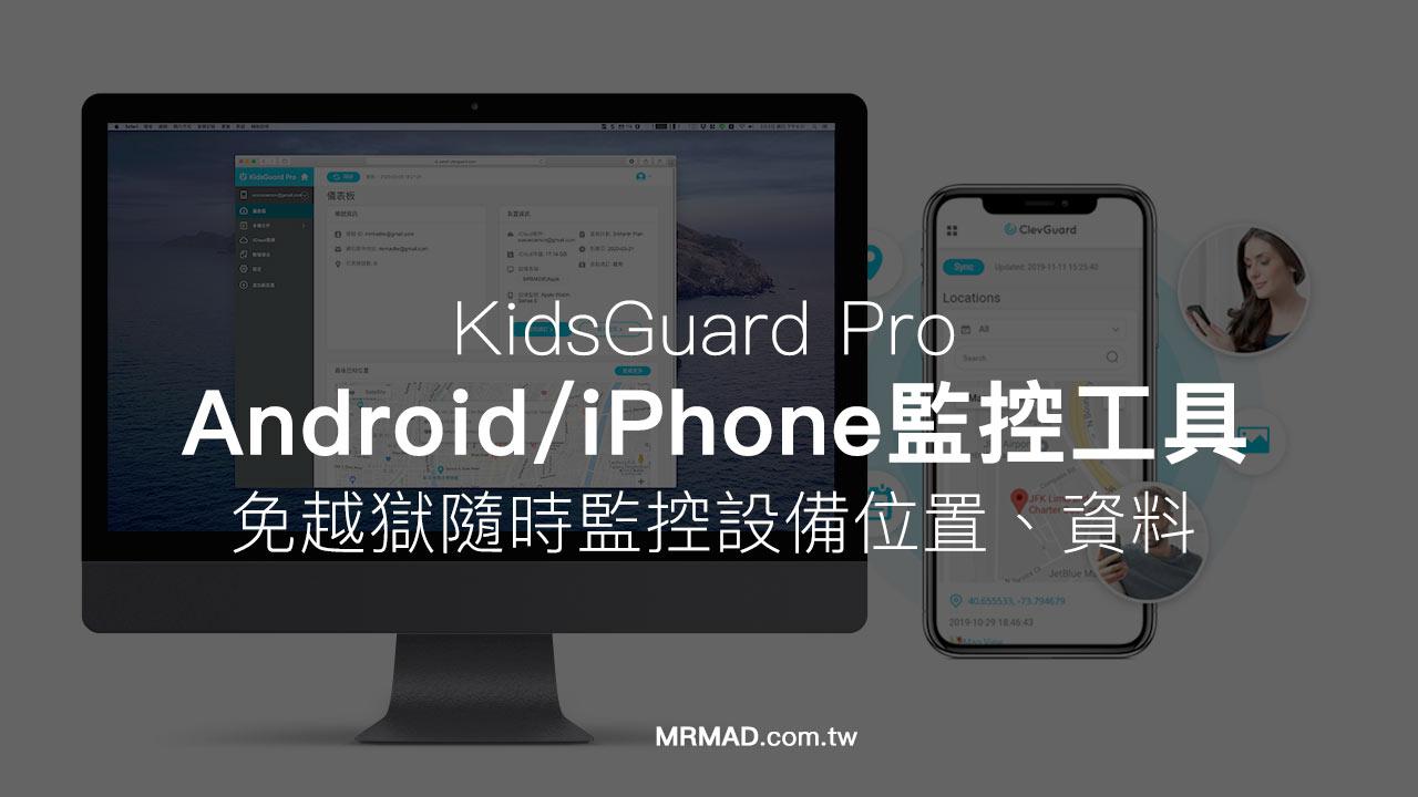 iPhone監控工具KidsGuard Pro,免越獄隨時遠端監控小孩手機