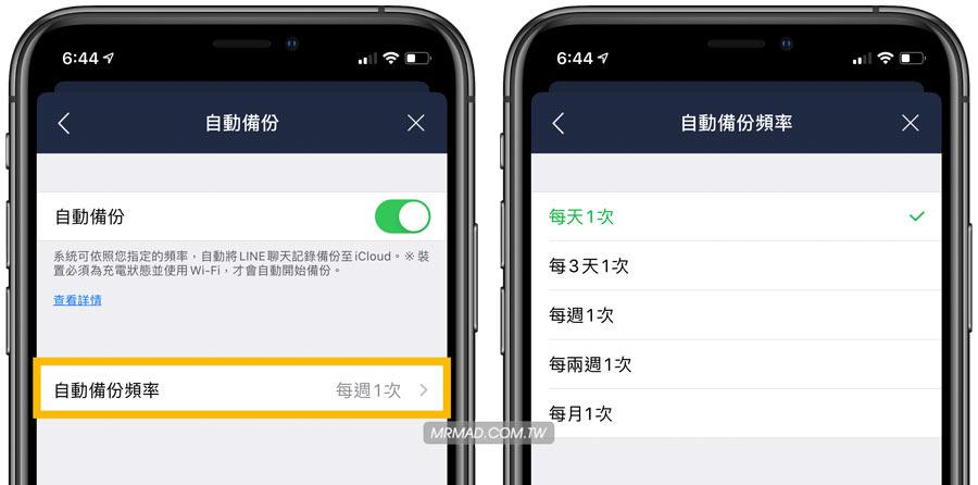 Line自動備份技巧3