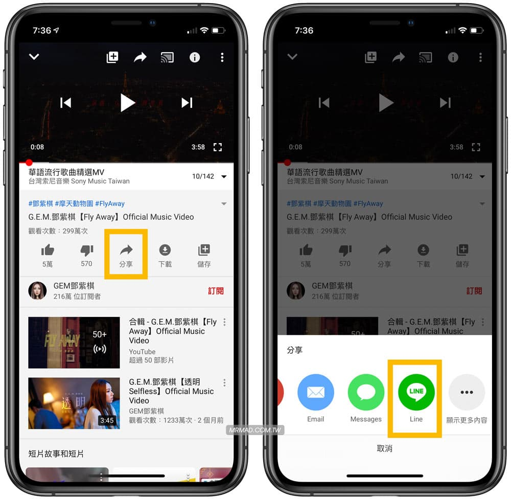 LINE輕鬆實現YouTube背景播放技巧,適合iOS、Android操作