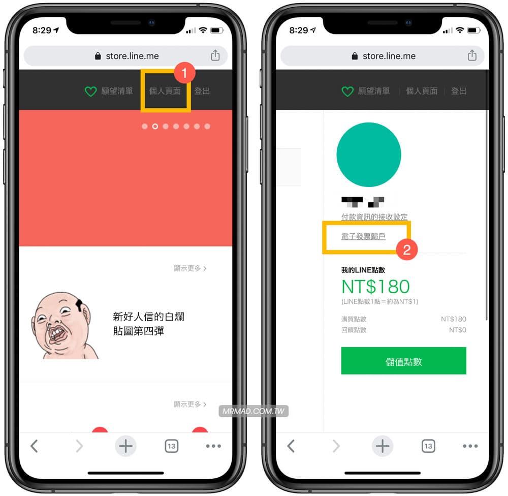 LINE Store電子發票歸戶技巧,透過電腦和手機都能輕鬆設定