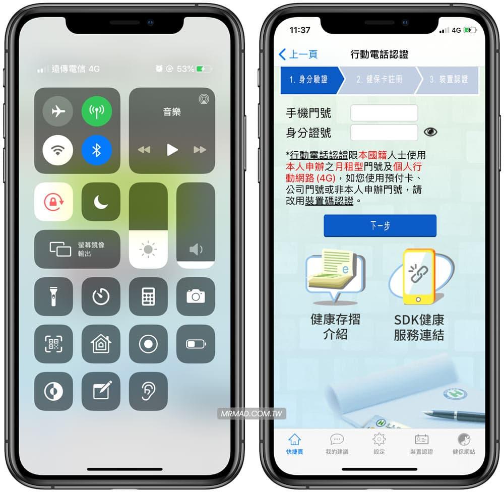 口罩預購App怎麼認證?手機免插卡、電腦端認證技巧教學