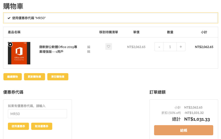 microsoft office 2010 繁體 中文 版