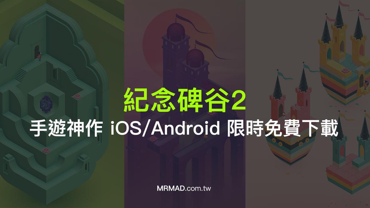 《紀念碑谷2》手遊神作 iOS/Android 限時免費下載,原價150元