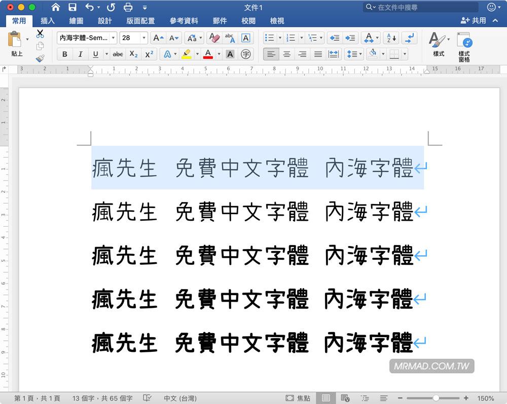 內海字體 :可愛手寫免費中文字體 基於瀨戶字體補足缺字