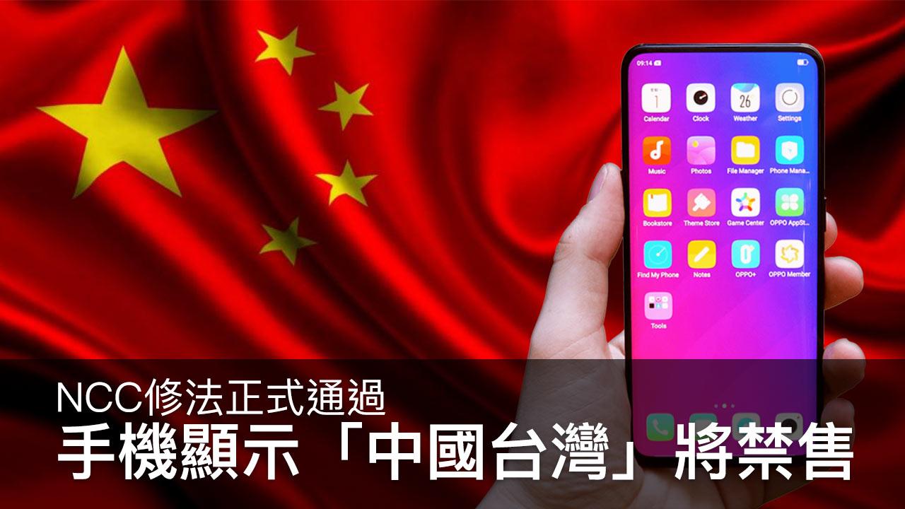 NCC修法禁手機標示「中國台灣」否則停止販售