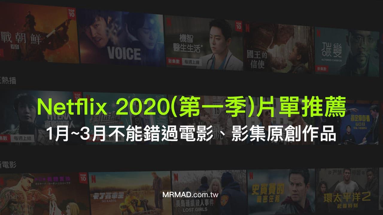 Netflix 2020推薦:1月~3月絕不能錯過電影、影集原創片單