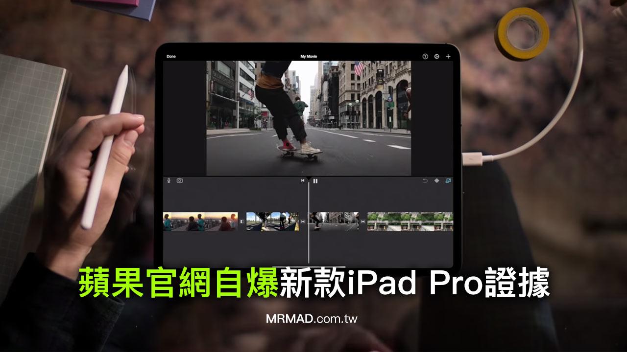 2020款iPad Pro準備推出?蘋果官網提前洩密4款型號