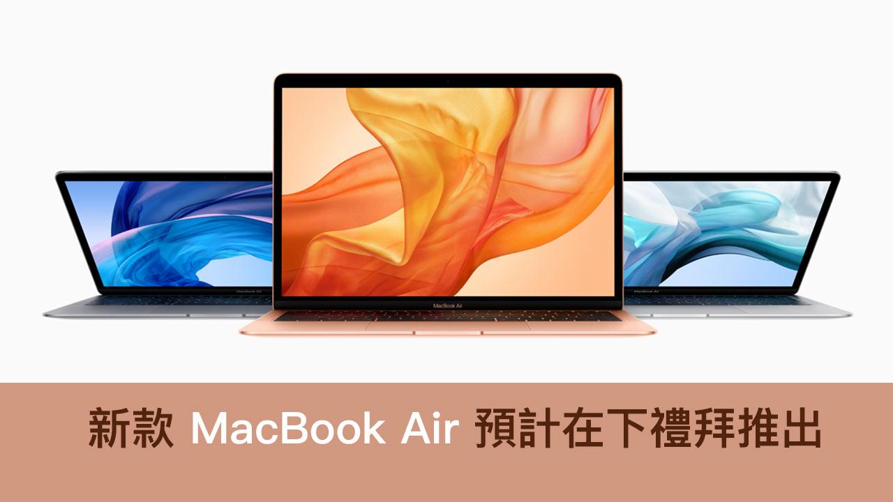 匿名人士爆料:蘋果新款 MacBook Air 預計在下禮拜推出