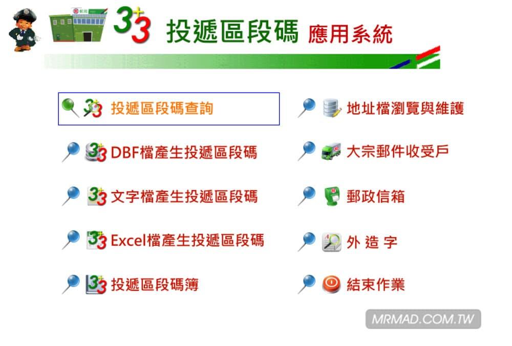 3+3郵遞區號查詢技巧看這篇,教你用手機電腦查詢區號3碼