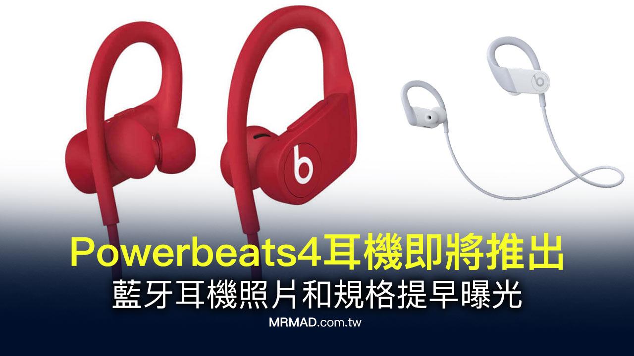 Powerbeats4耳機即將推出!實體照片和規格提早曝光