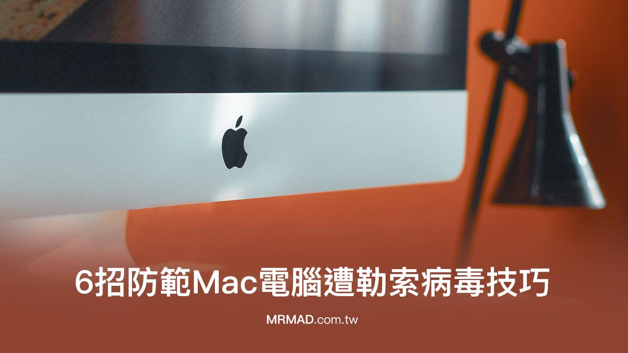 6招有效防止Mac電腦遭勒索病毒攻擊的最佳防護方法