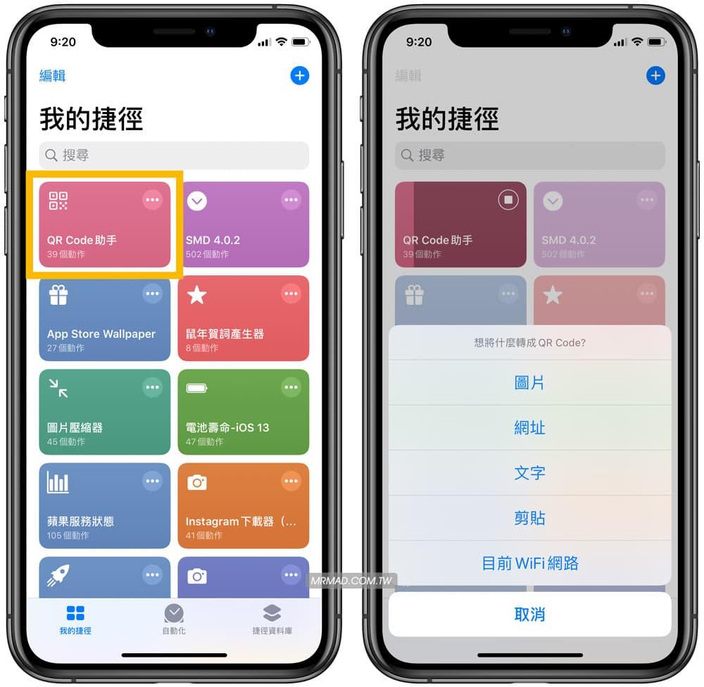 QR Code助手捷徑:用iOS立即將網址、圖片、WiFi轉QR條碼