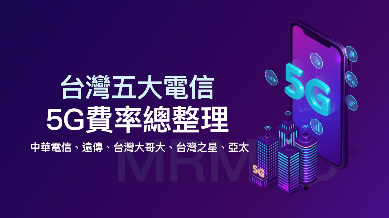 台灣5G資費總整理:中華電信、台灣大、遠傳、台灣之星方案