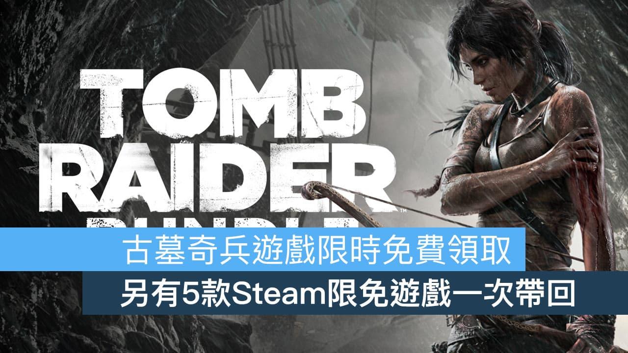《古墓奇兵9》Steam免費大作限時領取!另有5款限時遊戲一次帶回