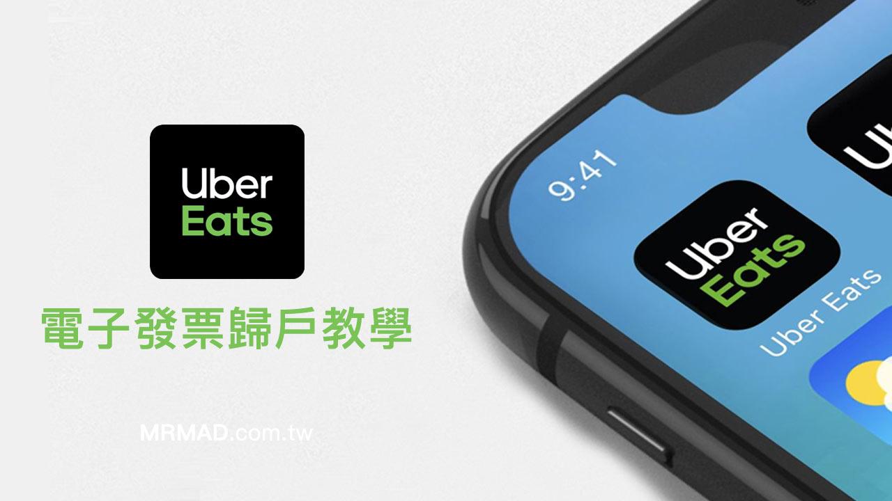 Uber EATS 發票歸戶教學攻略,避免拿不到電子發票