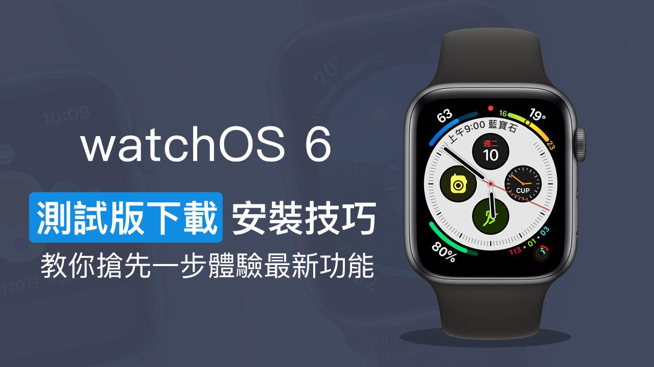 watchOS 6 Beta 測試版升級下載和安裝技巧教學