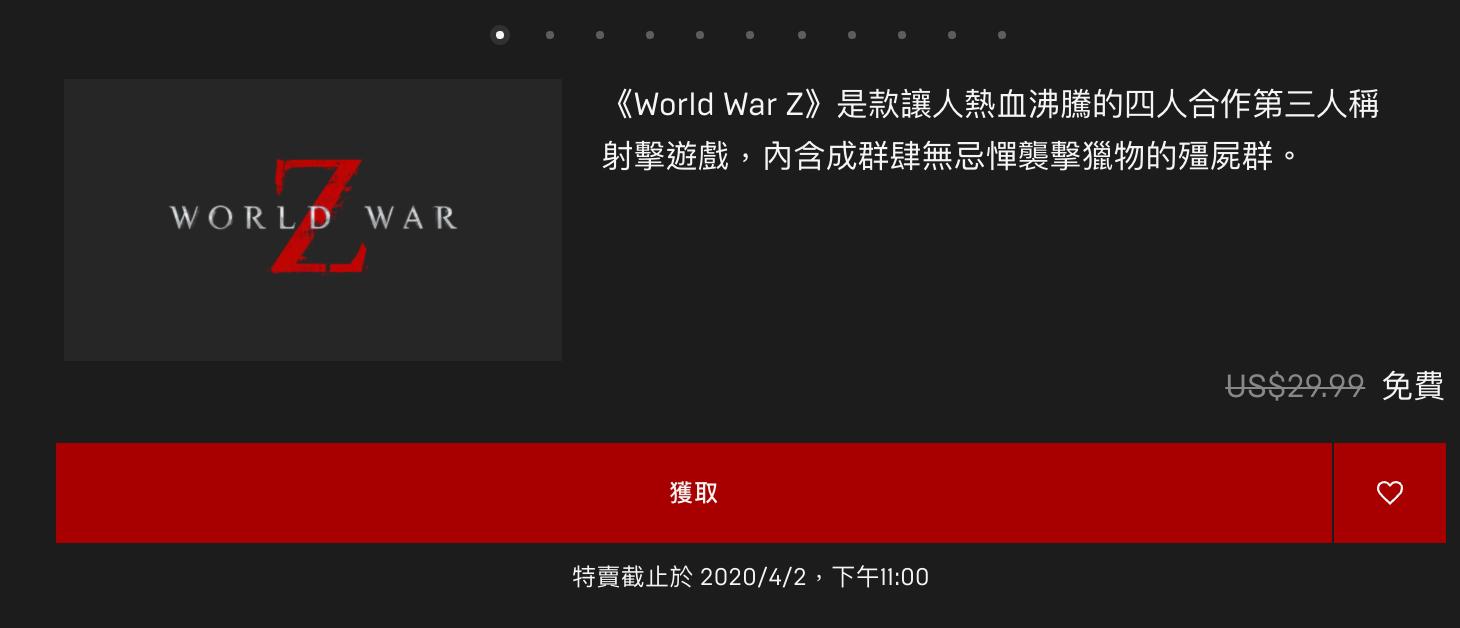 《末日之戰》活屍射擊遊戲 限時免費永久下載