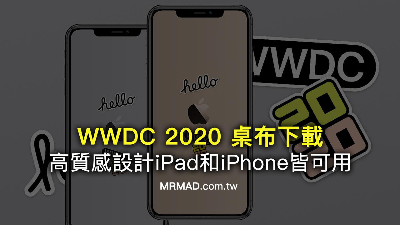 iPad Pro 2020桌布下載,適合全類型手機和平板直接套用