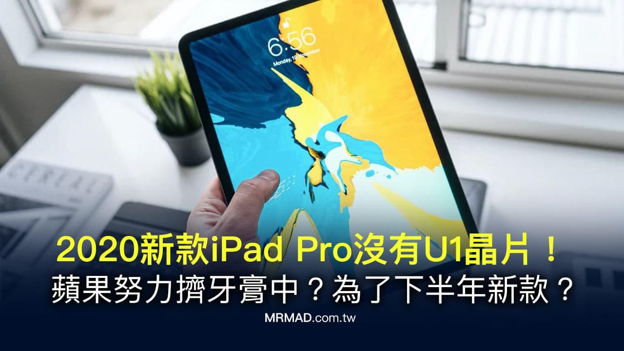 2020新款 iPad Pro 沒有加入超寬頻U1晶片!蘋果努力擠牙膏中?