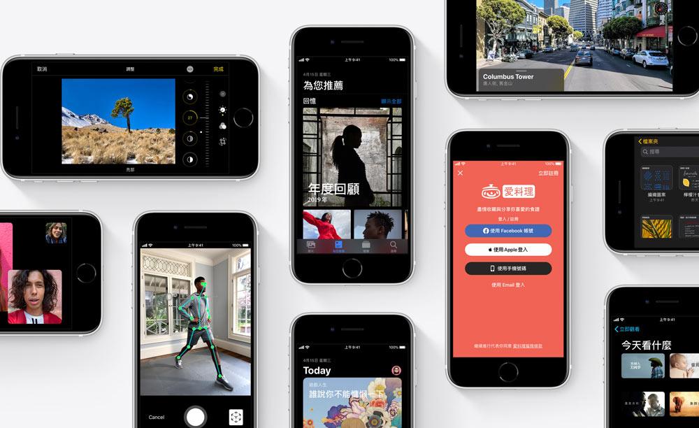 2020款 iPhone SE 為何推出?亮點特色有哪些 值得入手嗎?