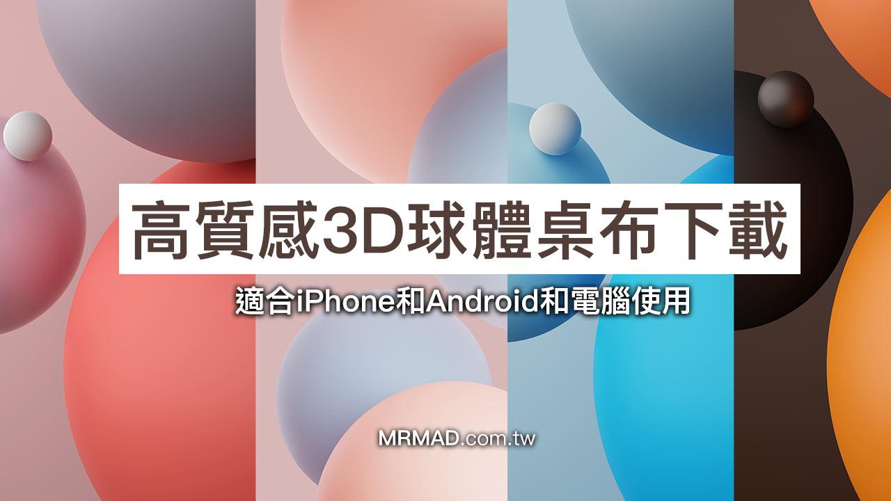 高質感3D球體 iPhone桌布和電腦版桌布下載