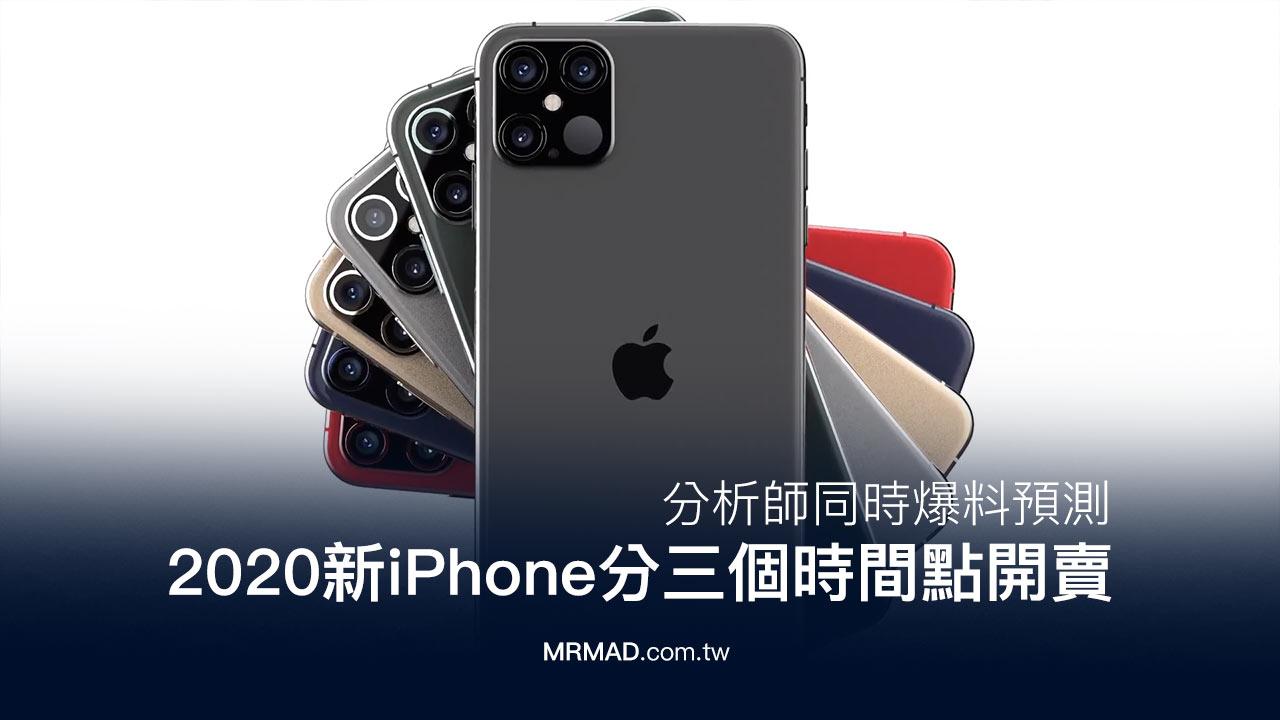 分析師爆料2020年新款iPhone 12、iPhone SE會在3個時間點開賣