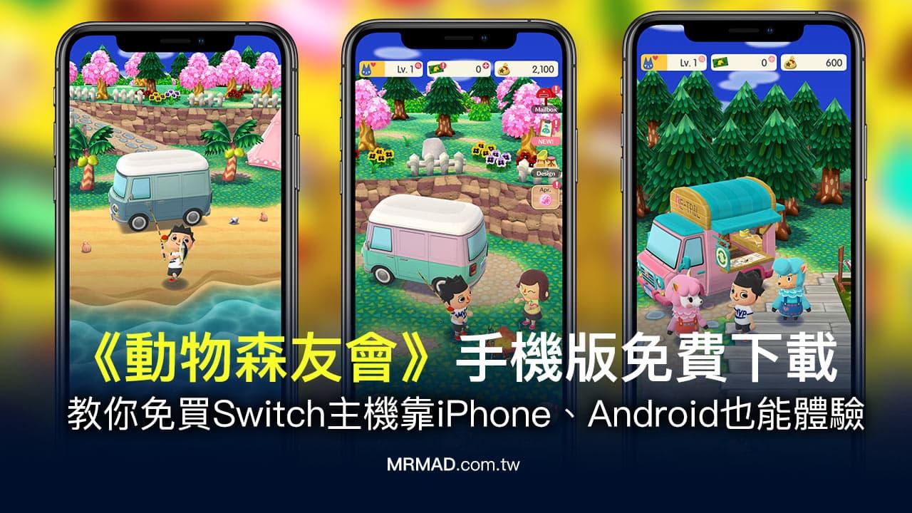 動物森友會手遊版免費下載教學 iOS/Android 免Switch也能玩!