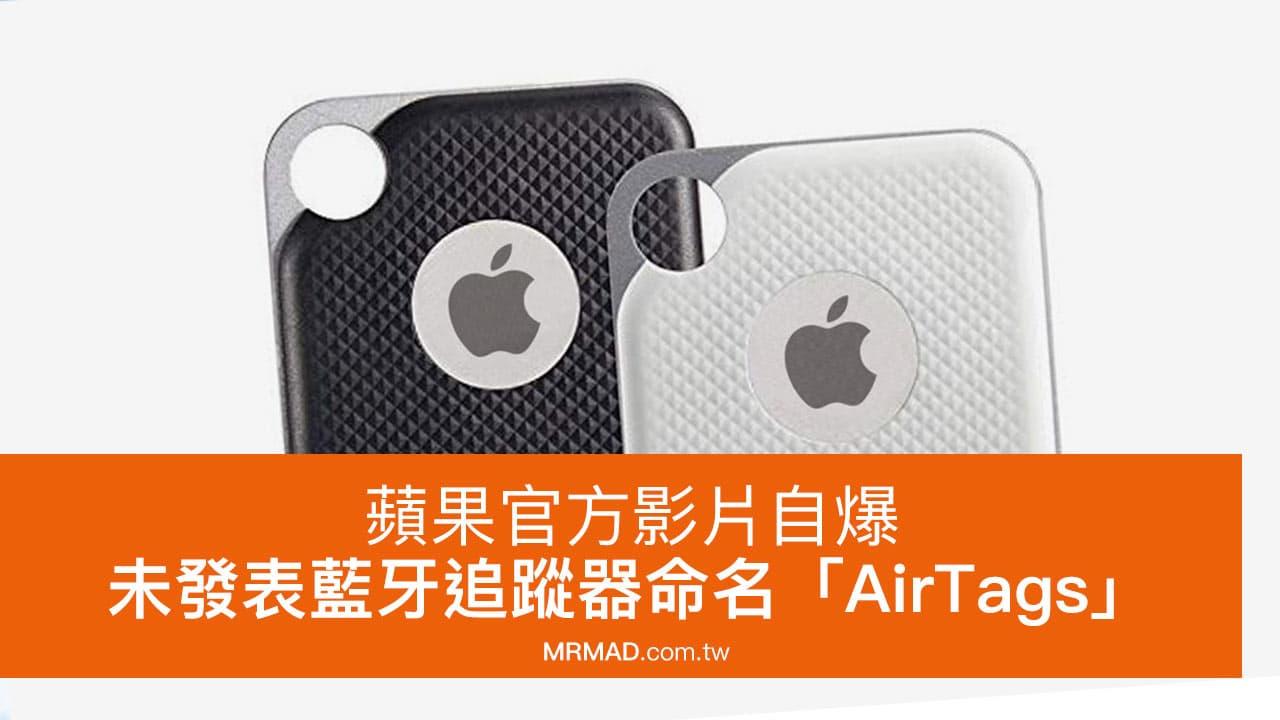 蘋果藍牙追蹤器「AirTags」官方命名意外在 YouTube影片曝光